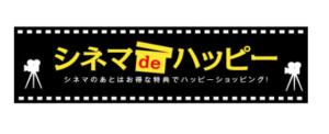 伊丹 映画 モール イオン
